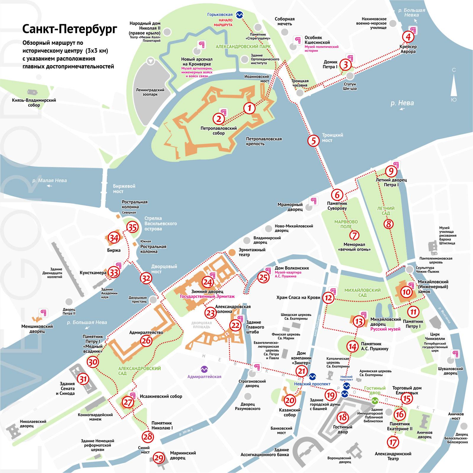 Обзорный маршрут по центру Петербурга